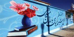 پاک کردن رنگ دیوار آجری مدارس و مدرسه